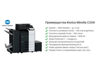 Обзор: Новая модель Konica Minolta bizhub C250i